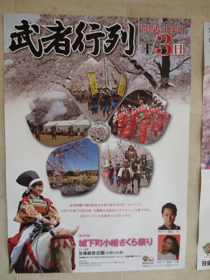 20160403甘楽市小幡さくら祭り_0