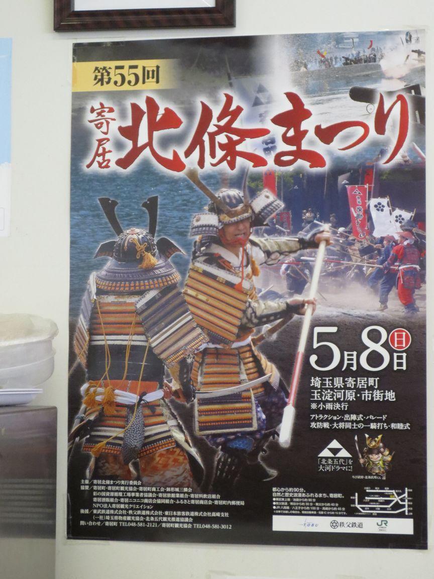 20160508埼玉県寄居町北條祭り_0